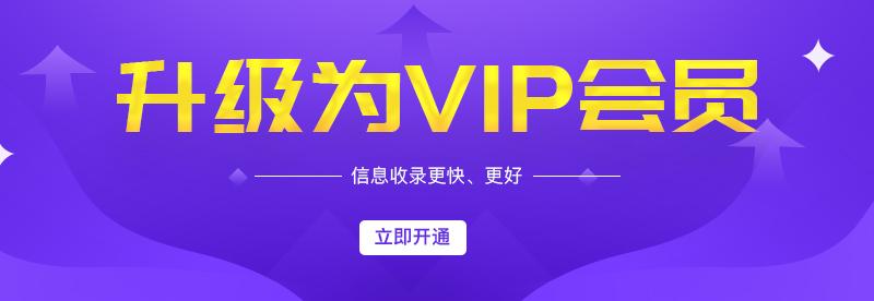 开通升级为Vip会员 提升一年的订单量