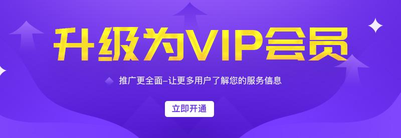 升級為Vip會員,更多商家的選擇
